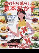 ひとり暮らしの基本おかず 人気の料理229レシピ 改訂版 (ブティック・ムック 料理)(ブティック・ムック)