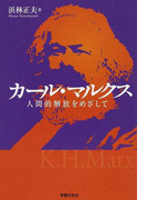 カール・マルクス 人間的解放をめざして