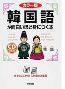 韓国語が面白いほど身につく本 カラー版