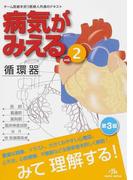 病気がみえる 第3版 vol.2 循環器