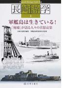 長崎游学 4 軍艦島は生きている!