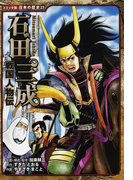 石田三成 (コミック版日本の歴史 戦国人物伝)
