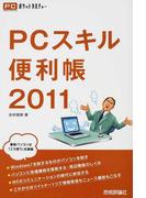 PCスキル便利帳 2011 Windows7からツイッターまで (ポケットカルチャー)