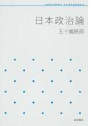 日本政治論 (岩波テキストブックス)