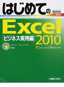 はじめてのExcel 2010 Microsoft Office 2010 ビジネス実用編 (BASIC MASTER SERIES)
