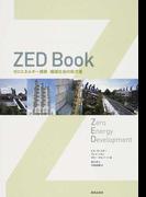 ZED Book ゼロエネルギー建築 縮減社会の処方箋