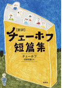 チェーホフ短篇集 新訳