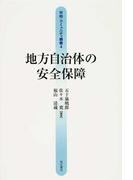 地方自治体の安全保障 (平和・コミュニティ叢書)