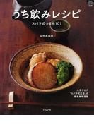 うち飲みレシピ スバラ式つまみ101 人気ブログ「スバラ式生活」の簡単美味酒肴 (マイライフシリーズ特集版)