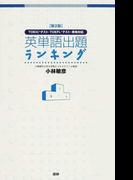 英単語出題ランキング TOEICテスト・TOEFLテスト・英検対応 第2版