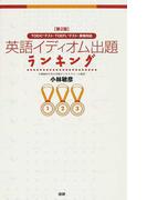 英語イディオム出題ランキング TOEICテスト・TOEFLテスト・英検対応 第2版