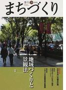 季刊まちづくり 28 地域づくりと景観法