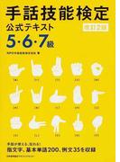 手話技能検定公式テキスト5・6・7級 改訂2版