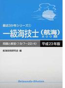 一級海技士〈航海〉800題 問題と解答(19/7〜22/4) 平成23年版 (最近3か年シリーズ)