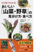 おいしい「山菜・野草」の見分け方・食べ方 ひと目でわかる!