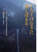 かたじけなさに涙こぼるる 祈り|白洲正子が見た日本人の信心