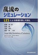 乱流のシミュレーション LESによる数値計算と可視化