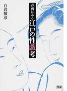 春画にみる江戸の性戯考