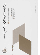 研究社シェイクスピア・コレクション 6 ジューリアス・シーザー