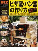 ピザ窯・パン窯の作り方 はじめてでもできる!石窯作りの簡単ノウハウ大公開! (GAKKEN MOOK DIY SERIES)