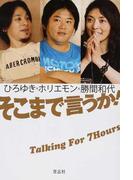 そこまで言うか! Talking For 7Hours ひろゆき×ホリエモン×勝間和代