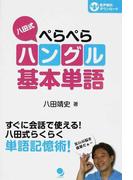 八田式ぺらぺらハングル基本単語 すぐに会話で使える!八田式らくらく単語記憶術!
