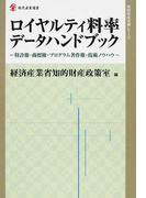 ロイヤルティ料率データハンドブック 特許権・商標権・プログラム著作権・技術ノウハウ