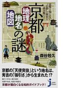 """京都「地理・地名・地図」の謎 意外と知らない""""古都""""の歴史を読み解く!"""