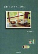 京都ひとりカフェごはん