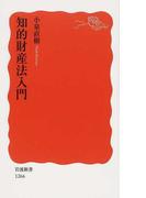 知的財産法入門 (岩波新書 新赤版)(岩波新書 新赤版)