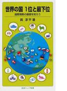 世界の国1位と最下位 国際情勢の基礎を知ろう (岩波ジュニア新書)(岩波ジュニア新書)