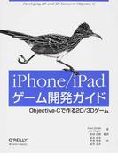 iPhone/iPadゲーム開発ガイド Objective‐Cで作る2D/3Dゲーム