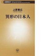 異形の日本人 (新潮新書)(新潮新書)