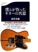 僕らが作ったギターの名器 (文春新書)(文春新書)