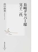 長崎グラバー邸父子二代 (集英社新書)(集英社新書)