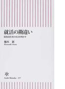 就活の勘違い 採用責任者の本音を明かす (朝日新書)(朝日新書)