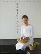 有元葉子のシンプル和食 日本語版