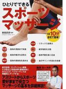 ひとりでできるスポーツマッサージ 1日10分、自宅で簡単!