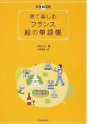 見て楽しむフランス絵の単語帳 (CD BOOK)