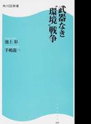 "武器なき""環境""戦争 (角川SSC新書)(角川SSC新書)"
