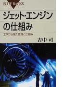 ジェット・エンジンの仕組み 工学から見た原理と仕組み (ブルーバックス)