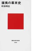 攘夷の幕末史 (講談社現代新書)(講談社現代新書)