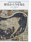 歴史から今を知る 大学生のための世界史講義