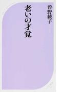老いの才覚 (ベスト新書)(ベスト新書)