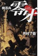 機忍兵零牙 (ハヤカワ文庫 JA)(ハヤカワ文庫 JA)