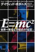 E=mc2 世界一有名な方程式の「伝記」 (ハヤカワ文庫 NF <数理を愉しむ>シリーズ)(ハヤカワ文庫 NF)