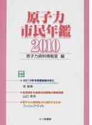 原子力市民年鑑 2010