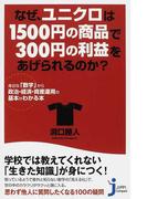 なぜ、ユニクロは1500円の商品で300円の利益をあげられるのか? 身近な「数字」から政治・経済・資産運用の基本がわかる本 (じっぴコンパクト新書)(じっぴコンパクト新書)