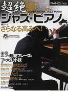 超絶ジャズ・ピアノ 29の超絶フレーズと7の大技小技 (リットーミュージック・ムック ピアノスタイル)