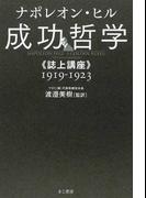 成功哲学 《誌上講座》1919−1923